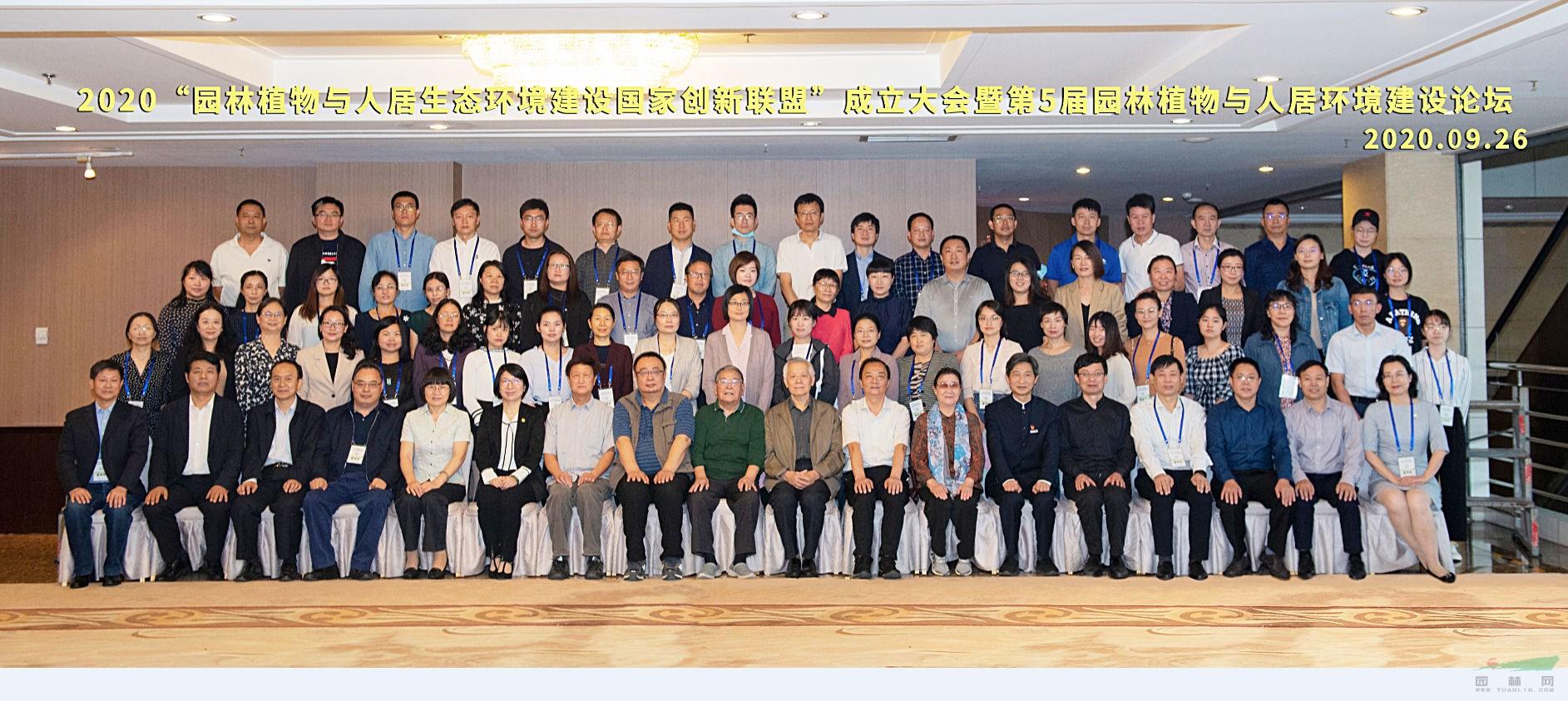 特别关注:园林植物与人居生态环境建设国家创新联盟在京成立