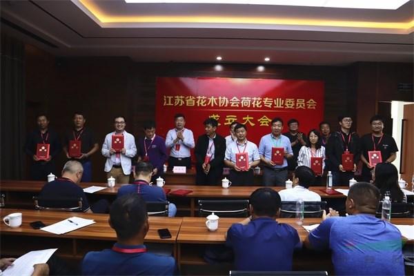 江苏省花木协会荷花专业委员会在南京成立