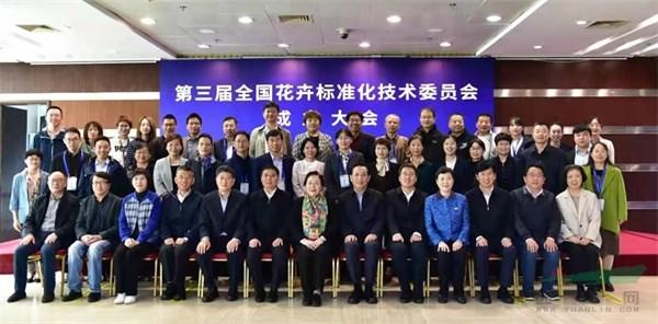 第三届全国花卉标准化技术委员会成立大会在京召开