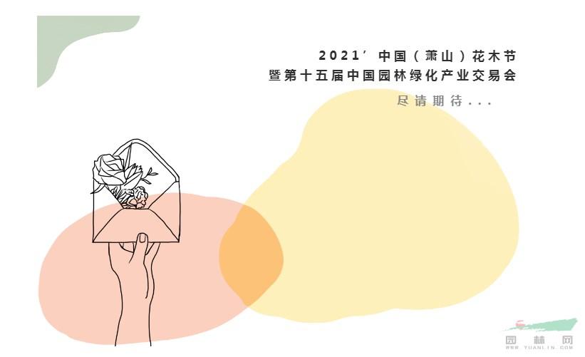 2021'中国(萧山)花木节暨第十五届中国园林绿化产业交易如期进行
