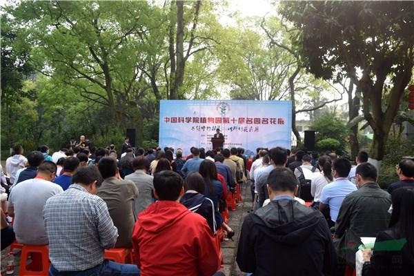 中科院植物园名园名花展暨野生植物资源保护与利用论坛在桂林举办