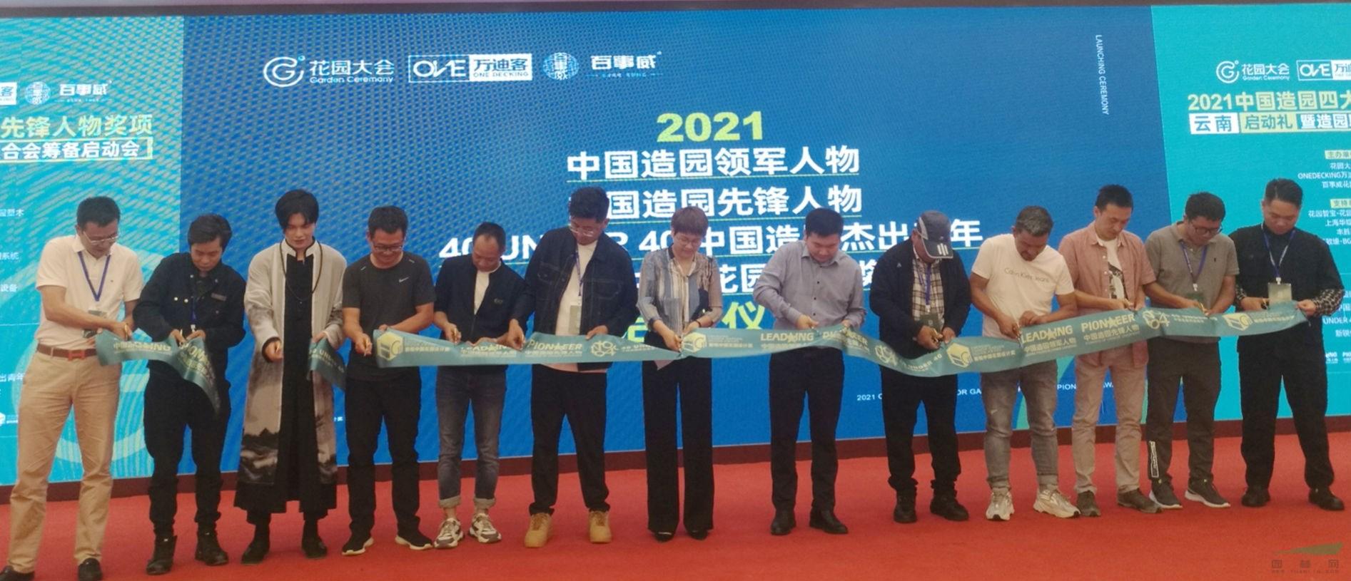 中国造园四大先锋人物奖项云南启动礼在昆举办