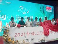 弘扬萱草文化 发展萱草产业 2021中国(上海)萱草文化节精彩开幕